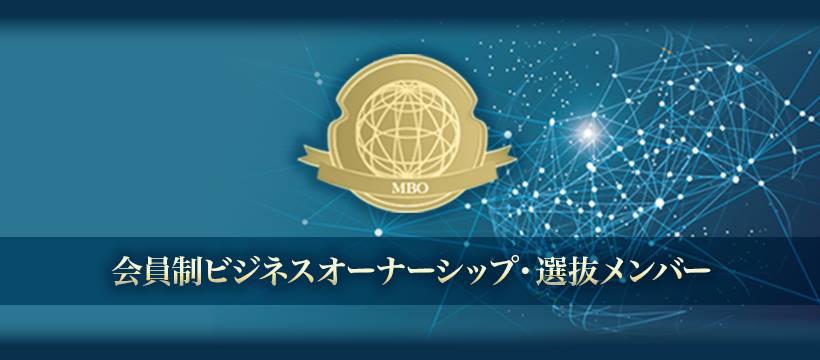 【森公平】会員制ビジネスオーナーシップ・選抜メンバー講座レビュー